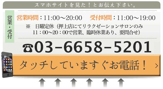 Call: 03-6658-5201